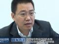 世纪新能源网专访中兴昆腾光伏事业部总经理李祥忠 (13060播放)