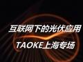 视频: 互联网下的光伏应用-TAOKE上海专场 (1075播放)