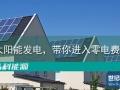 专访晶科能源:资本市场撬动中国优质光伏电站