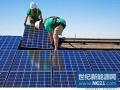 航禹太阳能:分布式政策如约而至 静待地方实际落地