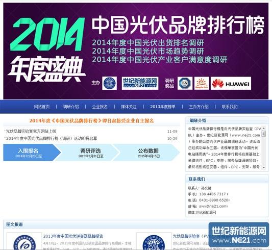 2014年度《中国光伏品牌排行榜》专题报道正式上线