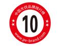 中国光伏品牌排行榜公布新标识