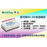 WK302865D-8高可靠DC-DC 电源模块