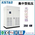 太阳能光伏逆变器集中型并网逆变器100KW-630KW