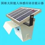 矿区太阳能红外人体感应语音提示器、红外报警器设备