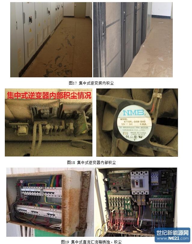 组串式与集中式光伏电站安全对比