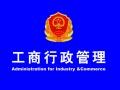 *ST超日:全资子公司协鑫集成科技(苏州)有限公司完成工商注册登记