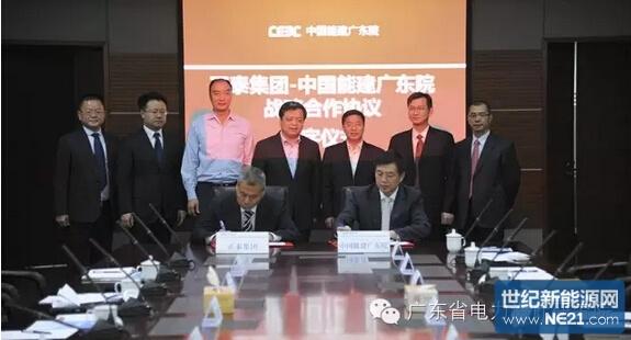 广东电力设计院携手正泰集团聚焦国际化和能源互联网