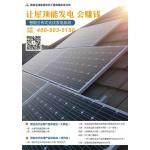 太阳能分布式光伏发电系统屋顶电站自发自用并网稳定收益