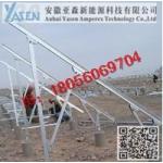 地面光伏支架系统、光伏支架、钢材、C型钢、安徽光伏支架生产厂
