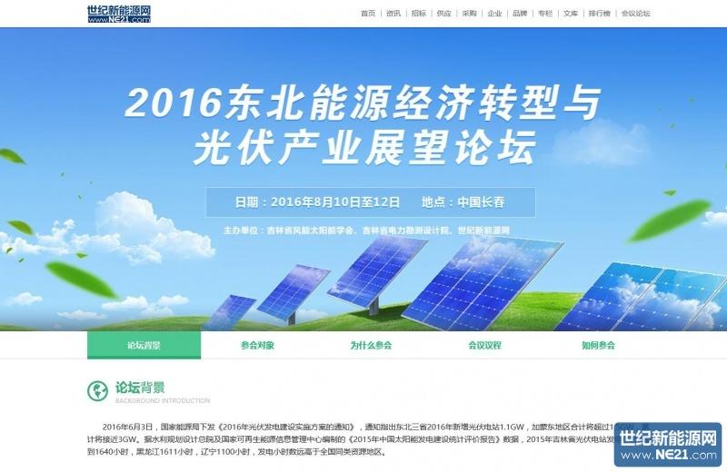 数据,2015年吉林省光伏电站发电小时数达到1640小时,黑龙江1611小时