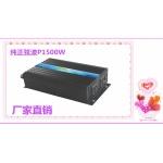太仓保定沧州动力锂电池逆变器生产厂家P-1500W