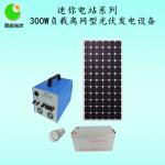 300W负载离网型太阳能光伏发电设备 恩能迷你电站系列