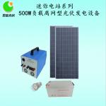 500W负载离网型太阳能光伏发电设备 恩能迷你电站系列