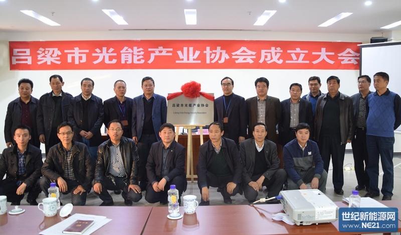 吕梁市光能产业协会成立