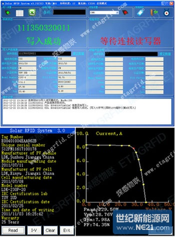 太阳能光伏组件溯源系统(软件界面图一)