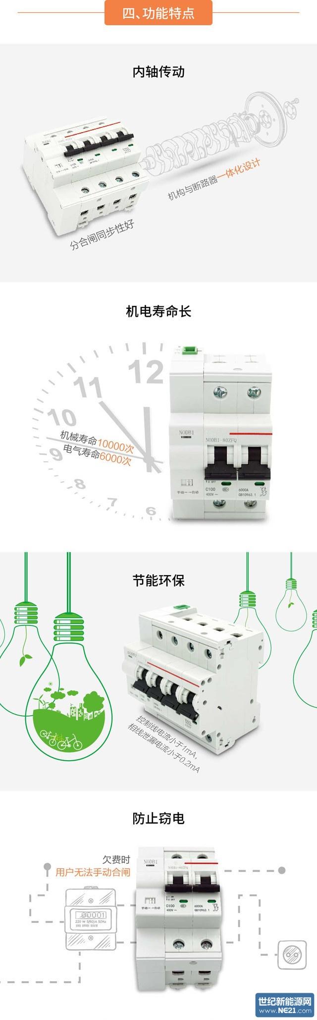电能表外置断路器5