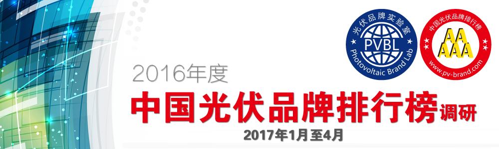 PVBL2016年度中国光伏品牌排行榜