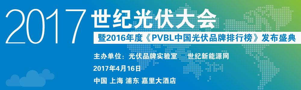 2017世纪光伏大会暨2016年度PVBL中国光伏品牌排行榜发布盛典