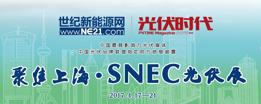 2017第十一届SNEC太阳能光伏展