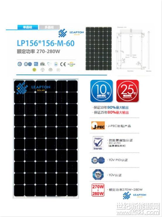丽瀑能源新品登陆(2017)SNEC上海光伏展