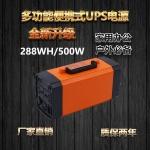 便携式UPS不间断电源500W稳压220V户外办公应急电源