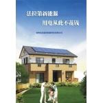 投资江苏徐州工商业屋顶分布式屋顶光伏电站
