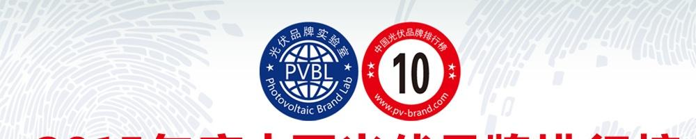 2015年度中国光伏品牌排行榜