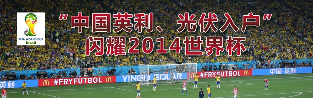 """2014世界杯""""中国英利 光伏入户"""""""