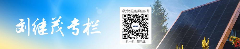 刘继茂专栏——光伏逆变器专家