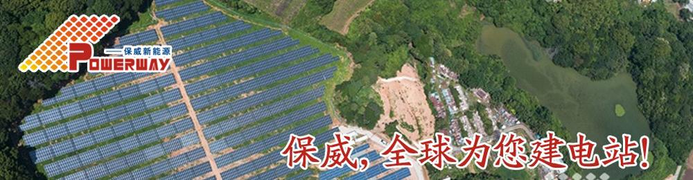 保威光伏——全球为您建电站