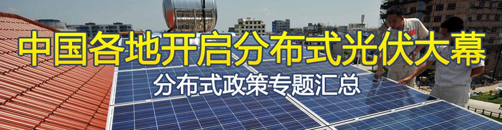 中国各地开启分布式光伏大幕