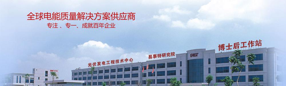 广东易事特电源股份有限公司