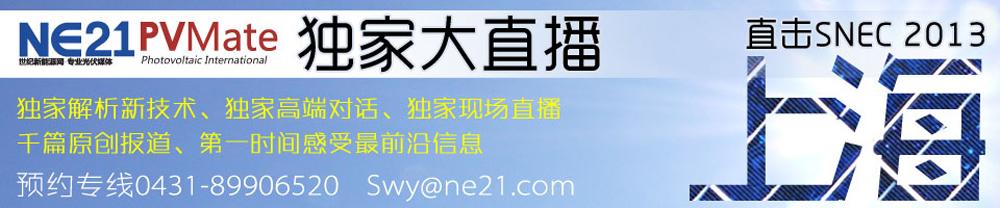 SNEC第七届2013太阳能光伏上海展览会