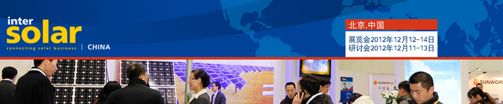 Intersolar China 2012