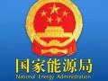 国家能源局、国务院扶贫办联合印发《光伏扶贫实施方案编制大纲的通知》