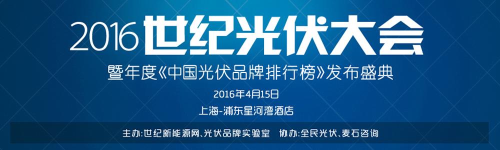 2016世纪光伏大会暨2015年度PVBL中国光伏品牌排行榜发布盛典