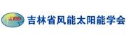 吉林省风能太阳能学会
