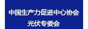 中国生产力促进中心协会光伏专委会