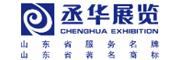 山东新丞华展览有限公司