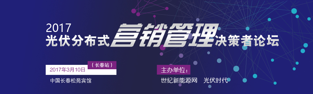 2017光伏分布式营销管理决策者论坛(长春站)