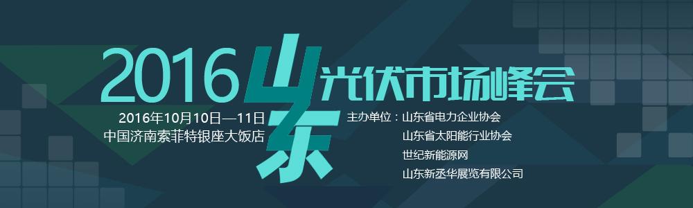 2016山东光伏市场峰会暨光伏应用研讨会