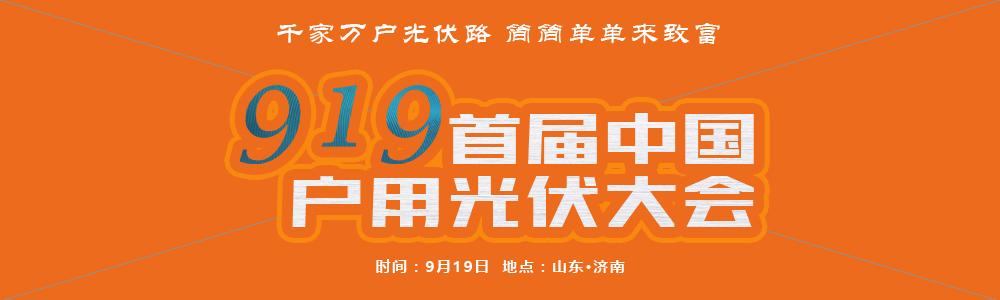2017中国户用光伏大会-官方网站