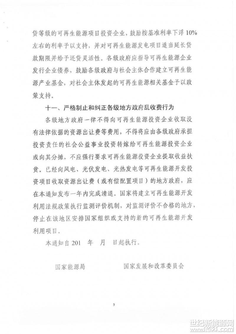 减税稿件_页面_07