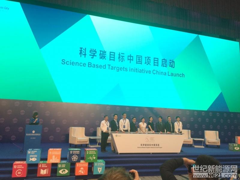 科学碳目标中国启动项目