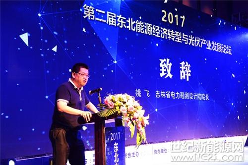 姚飞   吉林省风能太阳能学会理事长