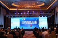 """重磅:""""PVBL2016年度中国光伏品牌排行榜""""隆重发布"""
