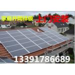 家用太阳能发电系统上门安装 提供政府补贴手续 合作