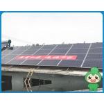 无锡英富和家太阳能光伏发电系统招商