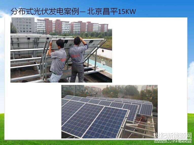 分布式光伏发电案例-昌平15KW